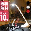 ◎SWAN LEDICEXARM MONO MN-102[卓上ライト 充電電池を入れてコードレスにもなる調光機能付きLEDデスクライト(テーブルライト) 勉強机...