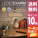 ◎SWAN LEDICEXARM LEX-974[レディックエグザームのテーブルライトは調光機能付きのおしゃれなLEDのライト 勉強机にLED電球の卓上ライト・...