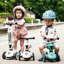 ◎【特典あり】【ギフト対応無料】スクートアンドライド ハイウェイキック1 キックボード 3輪 子供 キッズスクーター キックバイク ペダルなし自転車 バランスバイク バランススクーター ペダルなし 三輪車 三輪 【即納】