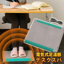 プレミアム足温器 デスクスパ DS-3(温波式足温器)[オフィスの足元に置きたい!電気代も安い・省エネで安全な暖房器具(脚温 足温機 暖房機器 暖房機)] 送料無料