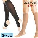 ◎トリプルアップシリーズ LEG SHAPER キュッとひきしめ レッグシェイパー《2枚セット》[立
