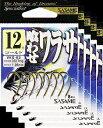 期間限定!送料無料! ささめ針 喰わせワラサ 13号 5枚まとめ買い特価 金 WS-03 (SASAME・ササメ・マダイ・船)