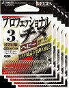 ささめ針 プロフェッショナルチヌ ヘビー3号 茶DPT03  5枚まとめ買い特価 (SASAME・ヤイバ・黒鯛)ササメ