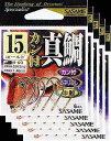 期間限定!送料無料! ささめ針 カン付真鯛 12号 5枚まとめ買い特価 金 RM-03 (SASAME・ササメ・マダイ・船)
