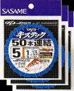 『メール便OK』ささめ針 キステック50本連結仕掛 6号 鈎・キステック 3枚まとめ買い特価 K-161 (SASAME・ササメ)