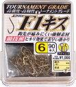 『メール便OK』がまかつ ザ・ボックス F1 キス 8号 ライトブラウン 5枚まとめ買い特価 67432(gamakatsu・がまかつ)