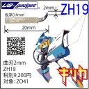 【枚数限定】ZH19 プロ仕様!超音波カッターZO-41専用曲刃2mm(ZO-41対応品)