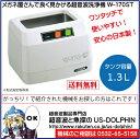 本多電子 卓上型小型超音波洗浄機W-170ST(70W)