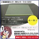 CM02 超音波カッター用 カッターマット