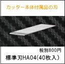 HA04 標準刃(純正品:40枚)