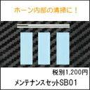 【送料無料】SB01 超音波カッター用メンテナンスセット(ヤスリ3枚とお掃除棒)