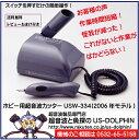 【送料無料】★特典つき★超音波カッター USW-334 【在庫有り】本多電子製