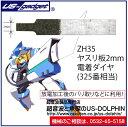 ZH35 ヤスリ板2mm(電着ダイヤ)#325相当超音波カッター用