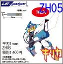 ZH05 ホビー用小型超音波カッター用平刃(1mm)