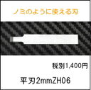 ZH06 超音波カッター用平刃(2mm)