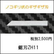 USW-334用 鋸刃(ノコバ)ZH11