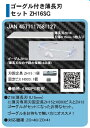 ZH16SG 超音波カッター用ゴーグル付薄長刃セット(薄長刃ZH16と薄刃用固定具ZH15と刃固定ビスHB03とゴーグルZH13のセット)