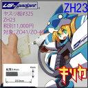Zh23_yasuri_325_1mai