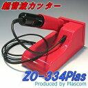赤い超音波カッターZO-334Plas プラスコム