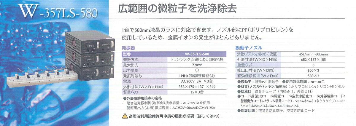本多電子 業務用高周波流水式超音波洗浄機W-357LS-580