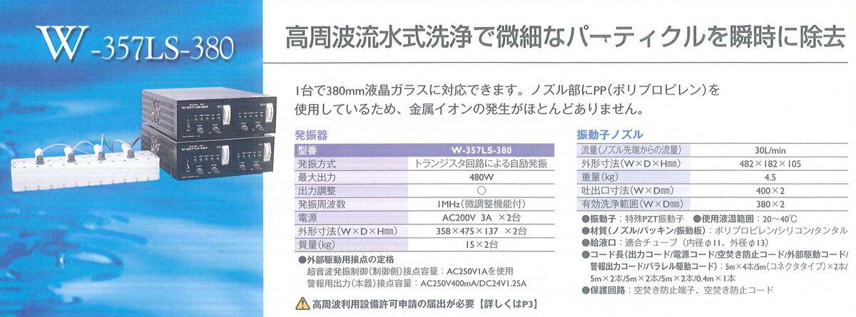 本多電子 業務用高周波流水式超音波洗浄機W-357LS-380