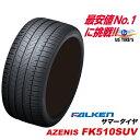 215/55R18 99W XL アゼニス FK510SUV ファルケン 215 55 18インチ FALKEN AZENIS プレミアム SUV専用 サマー タイヤ 215-55-18