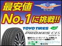 PROXES C1S spac-a 225/45R18 95W プロクセス シーワンエス スペックa トーヨー タイヤ TOYO TIRES 225/45-18 225/45 18インチ 国産 サマー 低燃費 エコ