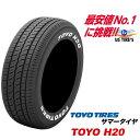 【最新入荷品】トーヨータイヤH20 [215/60R17 109/107R]17インチ/ TOYO H20 ホワイトレタータイヤ