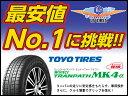 【最新入荷品】トーヨータイヤウインタートランパス MK4a [235/50R18]18インチ/ TOYO WINTER TRANPATH MK4aスタッドレス/スノータイヤ