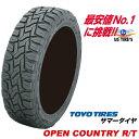 225/55R18 98Q オープンカントリー R/T OPEN COUNTRY RT トーヨー タイヤ TOYO TIRES 225/55 18インチ マッドテレイン オールテレイン