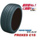 PROXES C1S 225/45R18 95W プロクセス シーワンエス トーヨー タイヤ TOYO TIRES 225/45-18 225/45 18インチ 国産 サマー 低燃費 エコ