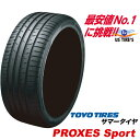 4本セット 245/45R20 103Y プロクセス スポーツ PROXES Sport 245/45ZR20 トーヨー タイヤ TOYO TIRES 245/45-20 245/45 20インチ 国産 サマー 驚きのウェット性能