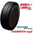 225/55R18 98V トランパス mpZ TRANPATH トーヨー タイヤ TOYO TIRES 225/55 18インチ 国産 ミニバン サマー 低燃費