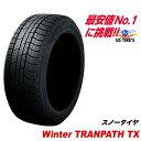 205/70R15 ウィンター トランパス TX 国産 トーヨー タイヤ 205/70 15インチ TOYO TIRES Winter TRANPATH TX スタッドレス タイヤ スノー 205-70-15