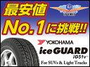 【14年製・在庫有、即納】ヨコハマタイヤアイスガードIG51V [235/60R18]18インチ/iceGUARD iG51vスタッドレス/スノータイヤ