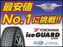 【15年製以降・在庫有・即納】 ヨコハマタイヤ アイスガード IG52C [215/60R16] 16インチ/iceGUARD iG52c スタッドレス/スノータイヤ