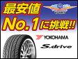 【在庫有、即納】ヨコハマタイヤSドライブ ES03 「195/55R16」16インチ/ YOKOHAMA S.drive