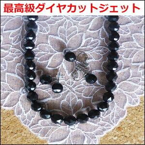 プリンセスジェット/お葬式/ジェットネックレス/天然10mmダイヤカットネックレス,43cm or 45cm選べます。ダイヤカットイヤリング(真鍮)ピアス(チタン)選べます。保証書(1年間珠割れ,糸切れ無料修理)鑑別書,ケース付