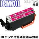 エプソン互換インクカートリッジ ICM70L マゼンタ 単品x2 IC70L EP-805A EP-805AW EP-806AWインク インキ