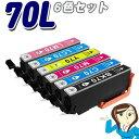 (送料無料)EP-905F用互換インクカートリッジ IC6CL70L 増量6色セット