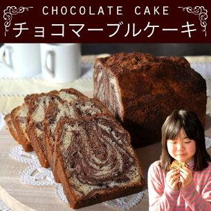 マーブル パウンドケーキ プレゼント おすすめ フェアトレードチョコレート バンホーテンココア