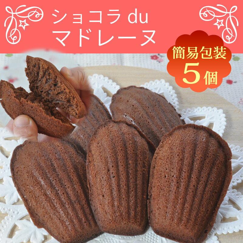 ショコラduマドレーヌ 5個簡易包装詰め合せ(うさぎのおこびれチョコレート味)チョコレート好きの方にオススメ たっぷりチョコの手づくり焼き菓子【RCP】