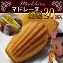 マドレーヌ 20個(うさぎのおこびれ)簡易包装のお取り寄せ信州小麦と放し飼い有精卵を使ってふんわりしっとり 国産レモンと発酵バターの香りがうれしい 手作り焼き菓...