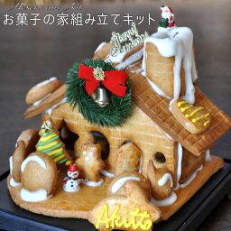 <strong>お菓子の家</strong> <strong>キット</strong>(ヘキセンハウス パーツ) 巣篭もり 美味しい クッキー <strong>お菓子の家</strong> 誕生日プレゼント ウェルカムボード Xmasパーティー サプライズ オススメ【RCP】クリスマス マラソン 買い回り