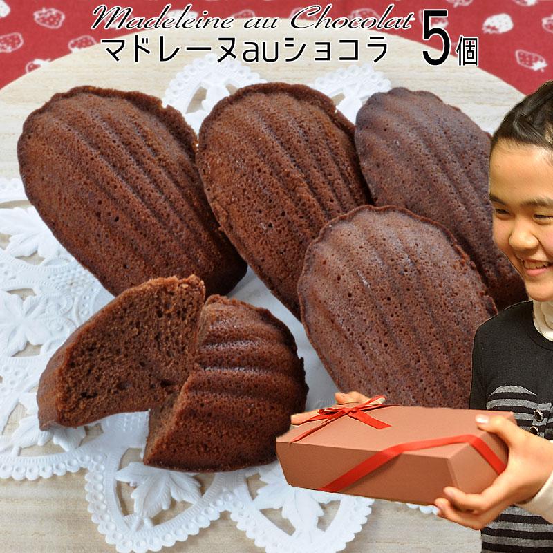 うさぎのお宝箱 マドレーヌauショコラ5個(うさぎのおこびれチョコレート味)たっぷりチョコレートの手づくり焼き菓子はバレンタインデーにオススメ【RCP】