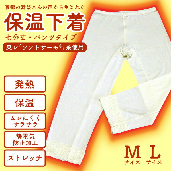 暖かいヒート保温下着 防寒 七分丈パンツ wk-021 温かい和装下着【メール便対応】