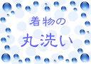 <振袖、黒留袖、色留袖>着物の丸洗い ari-001