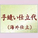 黒留袖の手縫い仕立代< 海外手縫い仕立>湯のし・胴裏・比翼・紋代込み