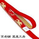 京くみひも 平 帯締め oj-471 赤振袖用 成人式