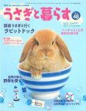 与兔子生活的 48号[うさぎと暮らす 48号]